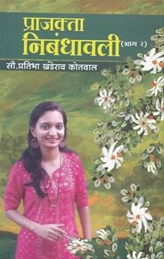 Prajakta Nibandhawali bhag-2