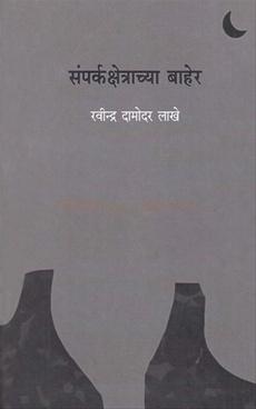 Samparkakshetrachya Baher