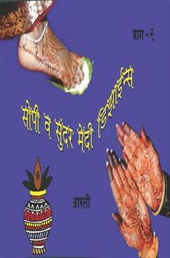 Sopi Va Sundar Mendi Designs 2