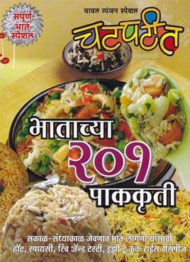 Bhatachya 201 Pakakruti