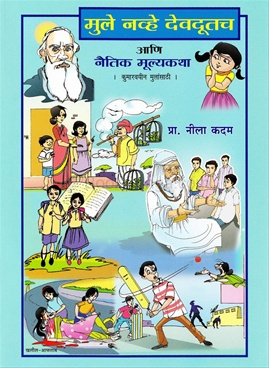 Mule Navhe Devdootch Ani Naitik Mulyakatha