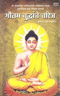 Gautam Budhhanche Charitra