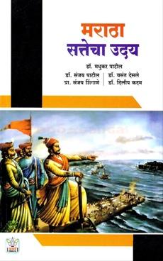 Maratha Sattecha Uday