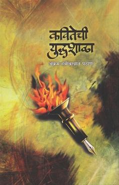 Kavitechi Yuddhashala