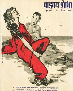 वाङ्मय शोभा ( जून १९५८ )