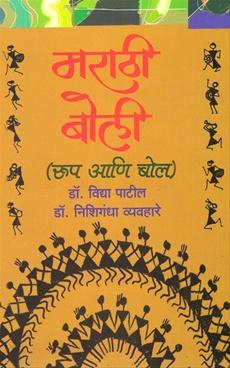 Marathi Boli