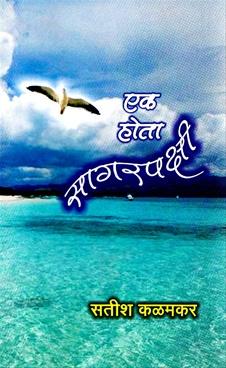 Ek Hota Sagarapakshi