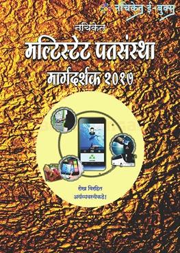 Multistate Patsanstha Margadarshak 2017