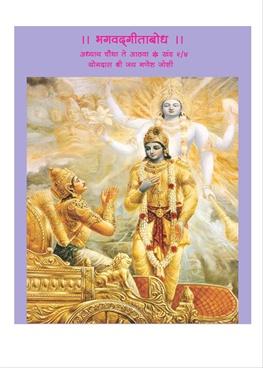 Bhagavadageetabodh : Khand 2