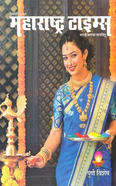 Pune Vishesh Maharashtra Times Diwali Ank 2019