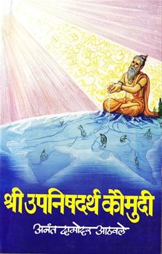Shri Upanishdartha Koumudi Khand 1
