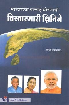 Bharatachya Pararashtra Dhornachi Vistarnari Kshitije