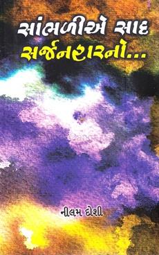Sambhaliye Saad Sarjanharno