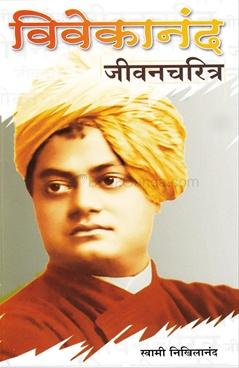 Vivekananda Jeevancharitra