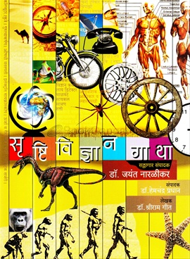 Srushti Vidnyan Gatha