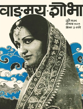 वाङ्मय शोभा ( जुलै १९७९ )