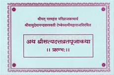 Ath Shrisatyadattvratpoojakatha Prarambh