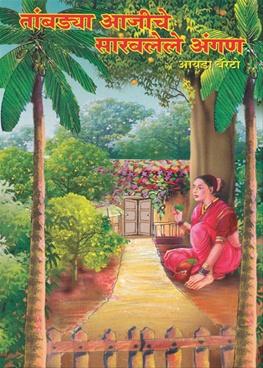 Tambadya Ajiche Saravlele Angan