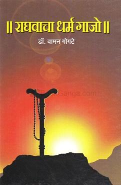 Raghavacha Dharm Gajo