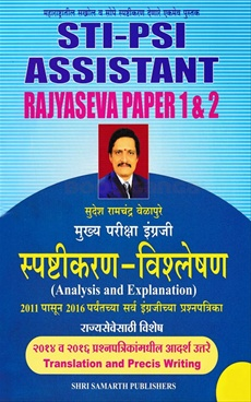 STI-PSI ASSISTANT RAJYASEVA PAPER 1 & 2 स्पष्टीकरण - विश्लेषण