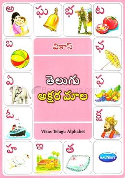 Telugu Alphabate (Vikas Alphabet Books)
