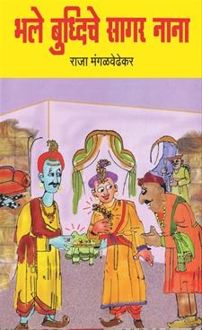 Bhale Budhiche Sagar Nana