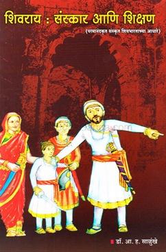 Shivaray : Sanskar Ani Shikshan