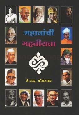 Mahananchi Mahaniyata