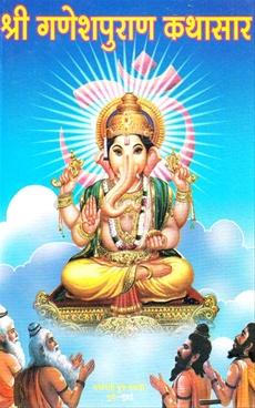 Shri Ganeshpuran Kathasar