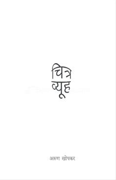 Chitravyuh