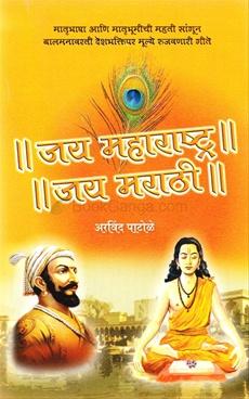 जय महाराष्ट्र जय मराठी