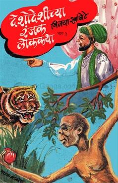 Deshodeshichya Ranjak Lokkatha (Bhag 3)