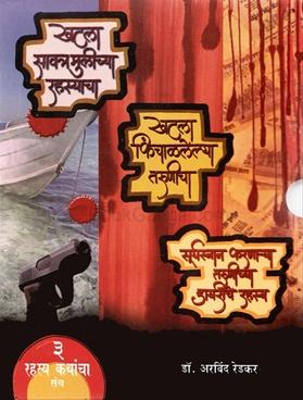 3 Rahasya Kathancha Sanch