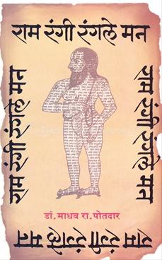 Ram Rangi Rangale Man