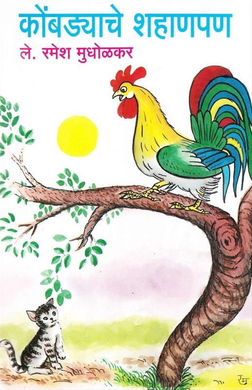 कोंबड्याचे शहाणपण