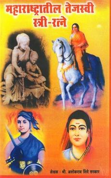 Maharashtratil Tejaswi Stree Ratne