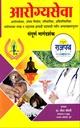आरोग्यसेवा संपूर्ण मार्गदर्शक