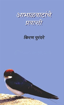 Abhalvatanche Pravasi