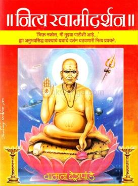 nitya swamidarshan