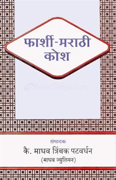 Farshi Marathi Kosh