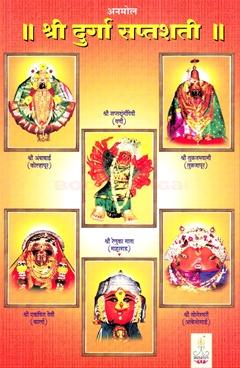 Shri Durga Saptashati ( Big )