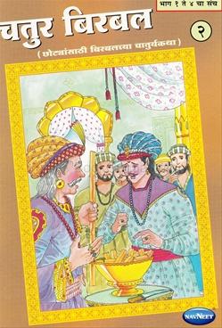 Chatur Birbal 2 (Marathi)
