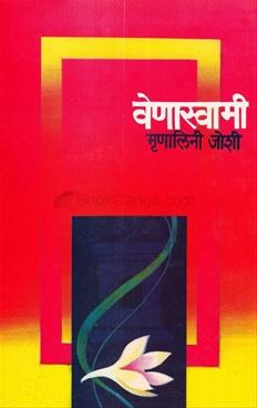 Venaswami