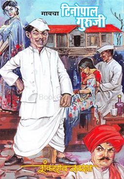 Gavcha Tinopal Guruji
