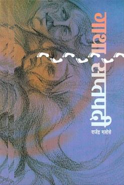 Gatha Saptapadi
