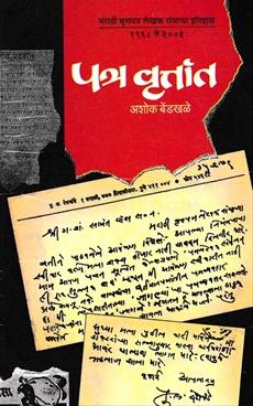 पत्र वृतांत-Patra Vrutant by Ashok Bendkhale