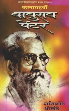 Kalamaharshi Baburao Painter