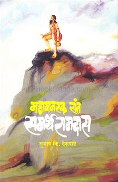 Mahamansk Sant Samarth Ramdas