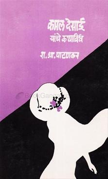 Kamal Desai Yanche Kathavishwa