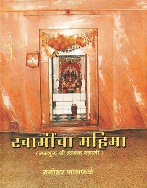 Swamincha Mahima